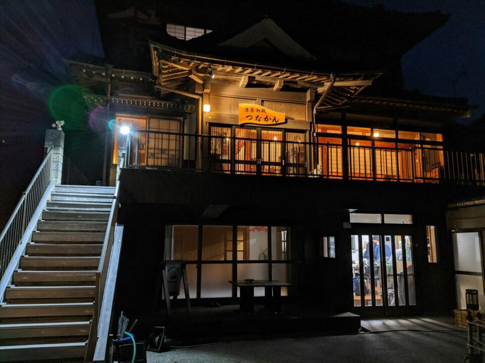 Karakuwa Goten (Fisherman House)